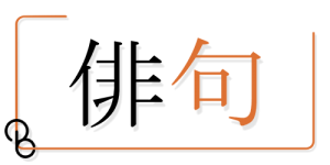 Haïku poème japonais